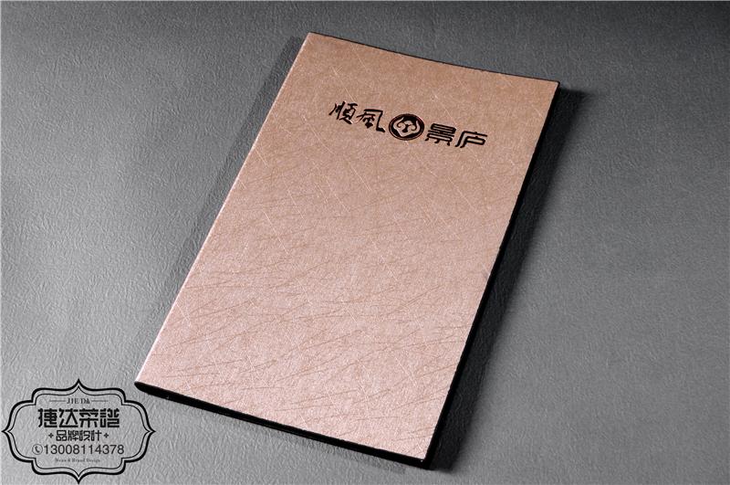 顺风景庐餐厅汤锅菜谱设计-汤锅菜谱?#35889;? width=